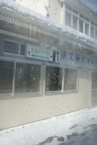 荒屋新町駅2011