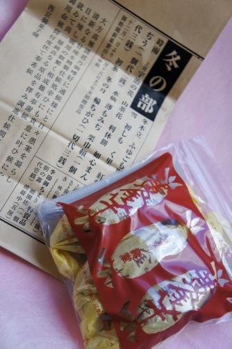 壽堂・黄金芋③