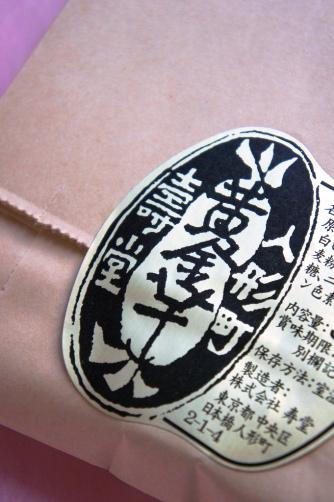 壽堂・黄金芋②