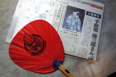松本歌舞伎2012③