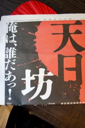 松本歌舞伎2012①
