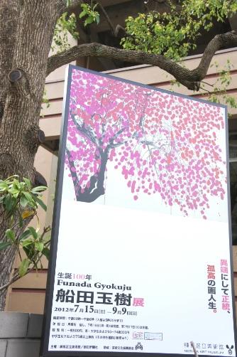 練馬区立美術館 船田玉樹展