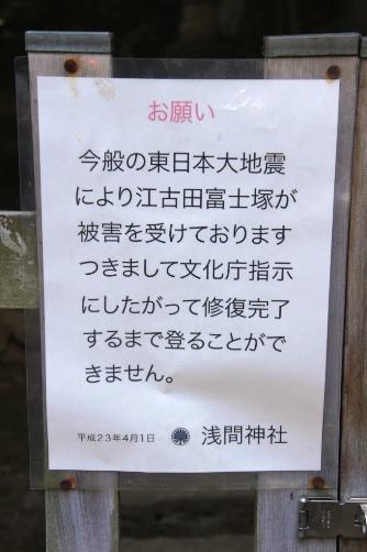 江古田浅間神社・張り紙