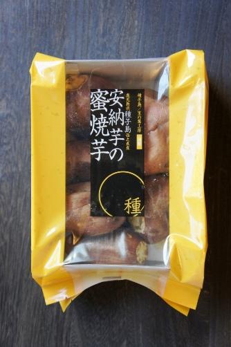 安納芋の蜜焼き芋①
