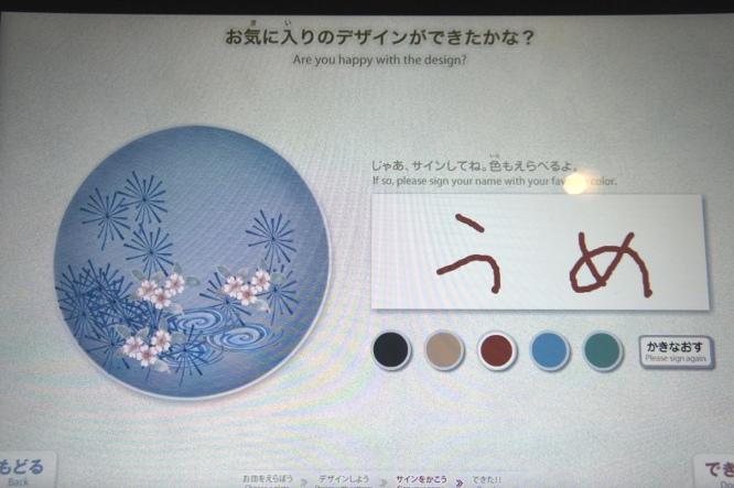 鍋島皿文様タッチパネル4