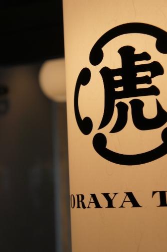 201210東京駅・トラヤカフェ