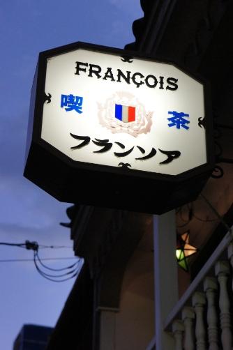 16.フランソア①