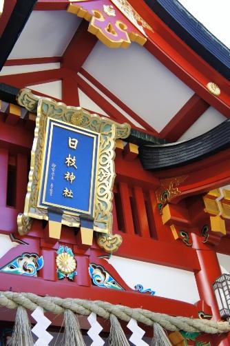 日枝神社①