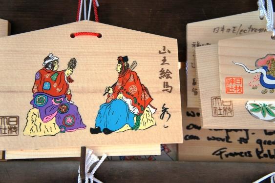 枝神社の絵馬②