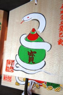 枝神社の絵馬④