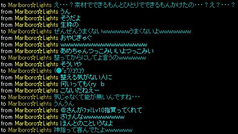 らぴちゃん2