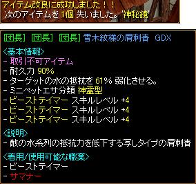 神秘鏡x暁