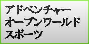 アベンチャー (1)