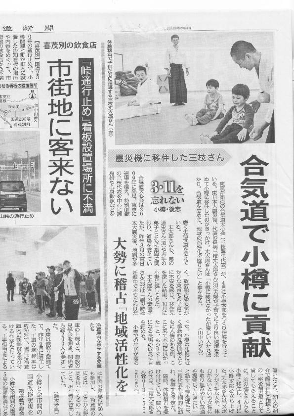 Newspaper 2012