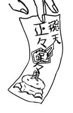 (・∀・)ロックン神社のお札 \690