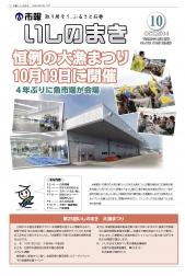 いしのまき大漁祭り2014