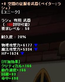 SC_ 2012-01-28 16-38-39-056