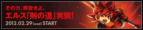 120229_sword_info[1]
