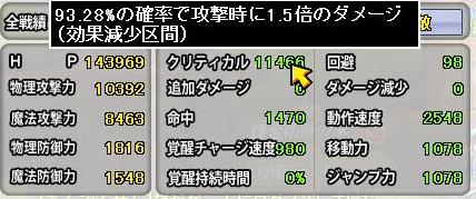 SC_ 2012-03-15 23-07-56-401