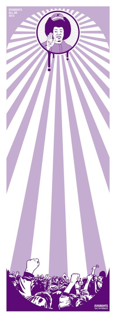 evisタオル紫