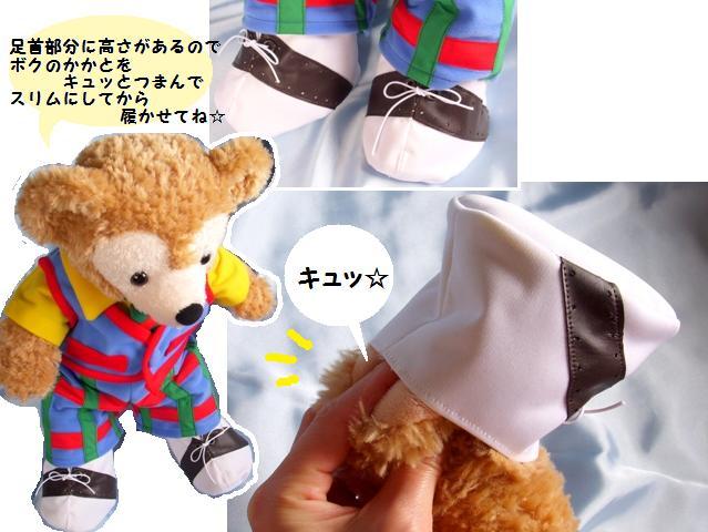 ミッキー風☆ダッフィー