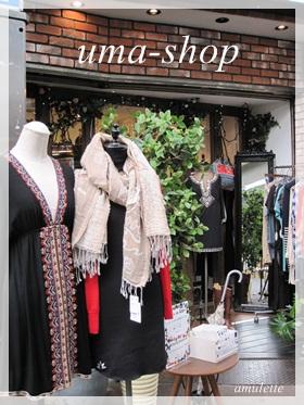 uma-shop 2011-09