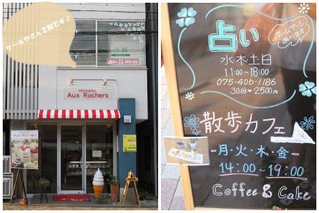 散歩カフェと占庭