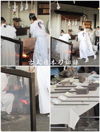 古式日本刀鍛錬