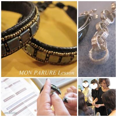 MON PARURE Lesson≪Day2≫