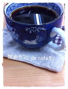 散歩カフェ de cafe