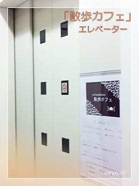 散歩カフェエレベーター