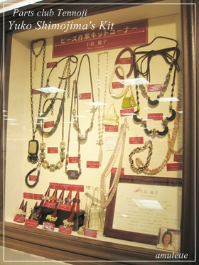 Yuko Shimojima's Kit