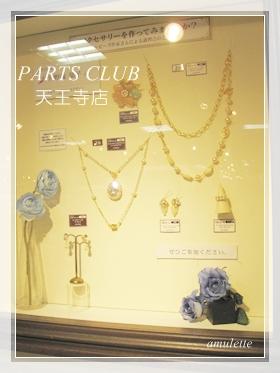 Partsclub天王寺2-3月展示