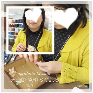 amulette Lesson 2012-3-13