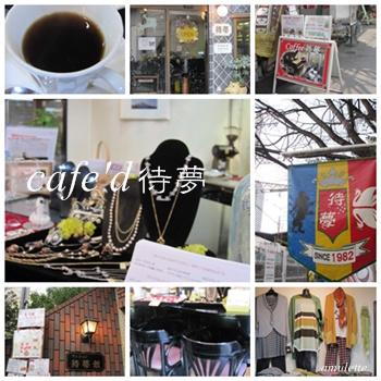 cafe'd 待夢
