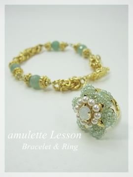 amulette Lesson ブレス&リング