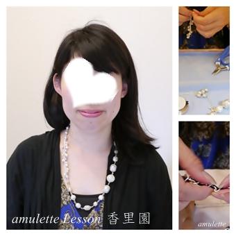 amulette Lesson 2012-5-31
