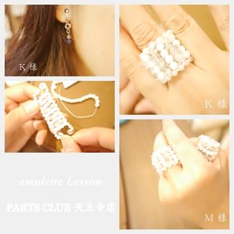 amulette Lesson 2012-7-10