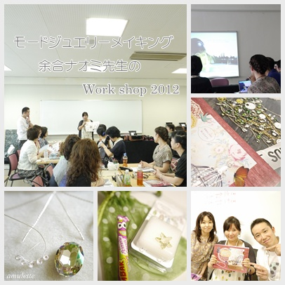 余合先生workshop2012