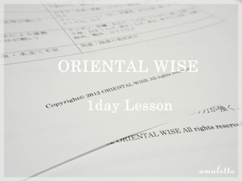 ORIENTAL WISE 1dayLesson
