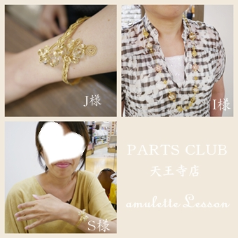 amulette Lesson 2012-8-4 No2