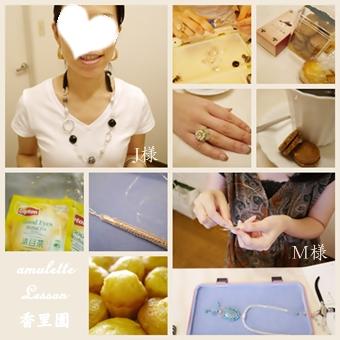 amulette Lesson 香里園 2012-8-18