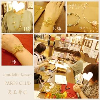 amulette Lesson 2012-8-28-2