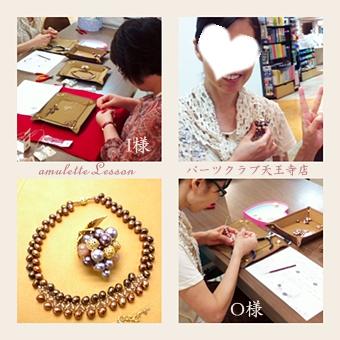 amulette Lesson天王寺 2012.9.11