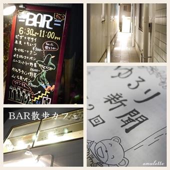 BAR散歩カフェ 2012-9-27