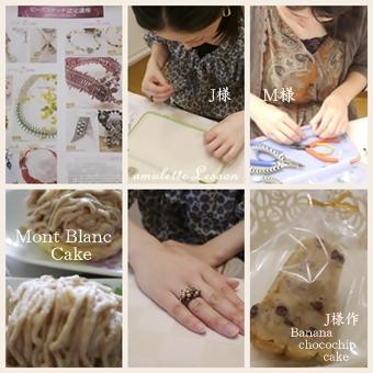 amulette Lesson 香里園 2012-9-29