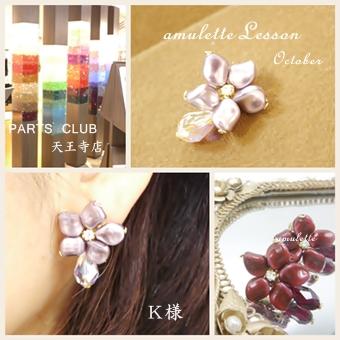 amulette Lesson天王寺 2012.10.9