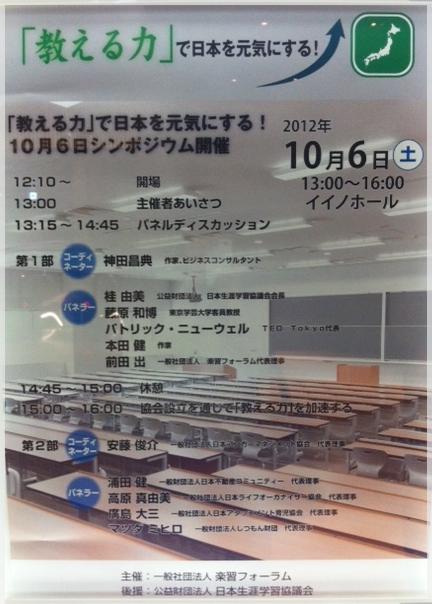 「教える力」で日本を元気にする ポスター