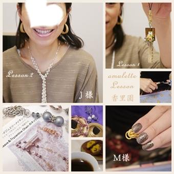 amulette Lesson 香里園 2012-10-13