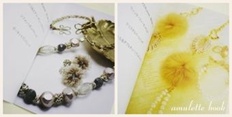 amulette book1